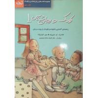 کودک و روان شناس 1