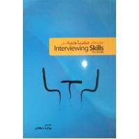 مهارت های مصاحبه شغلی